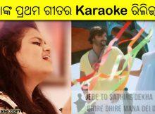 Odia karaoke video song with lyrics