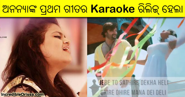 Odia karaoke video song with lyrics