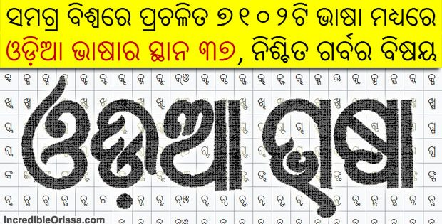odia language rank
