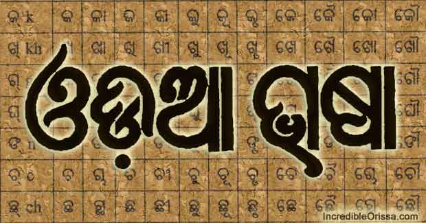 Odia Language To Be Used In All Odisha Govt Works From