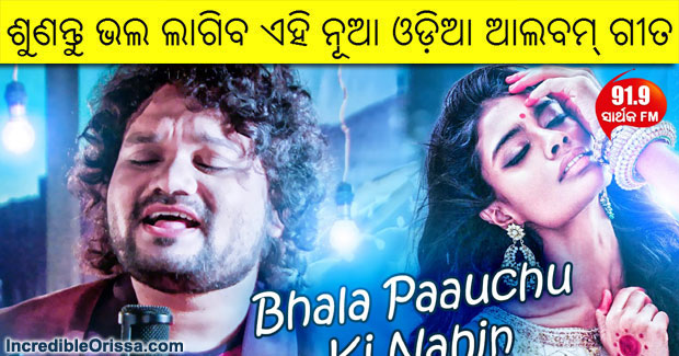 odia love song