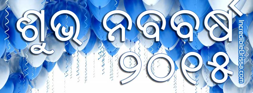odia new year facebook cover photo