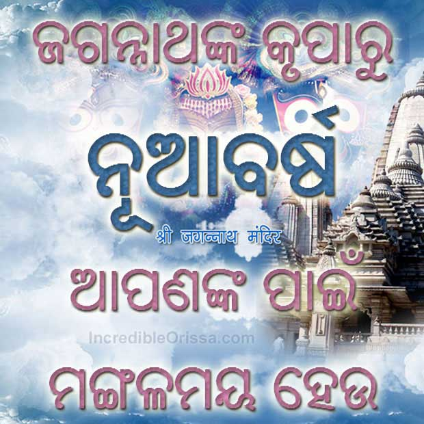 odia new year whatsapp image