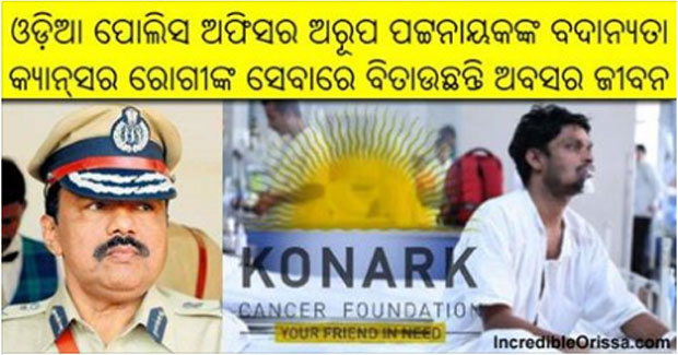 odia police officer helps cancer patients