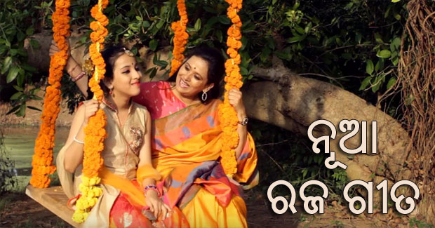 odia raja song