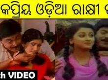 Odia Rakhi songs