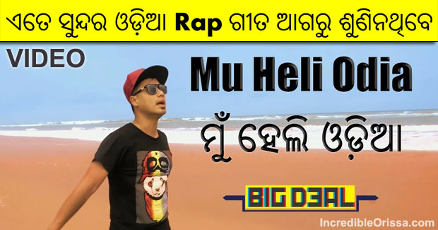 odia rap song