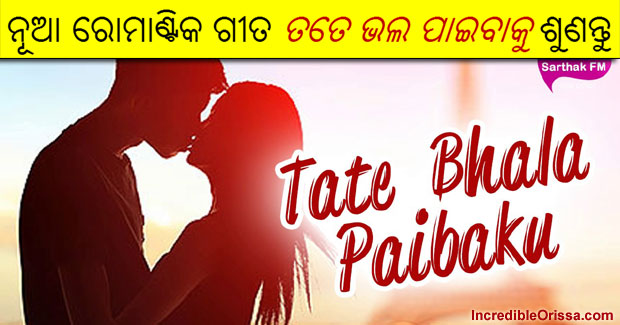 odia romantic song
