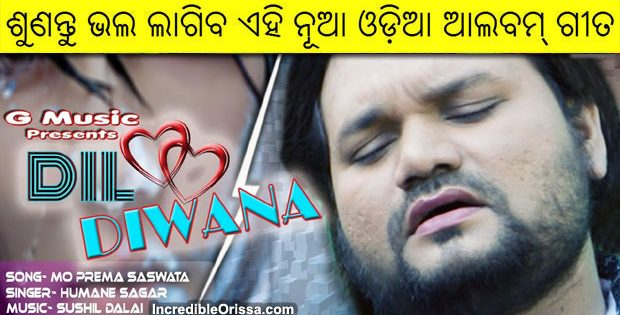 odia sad romantic song