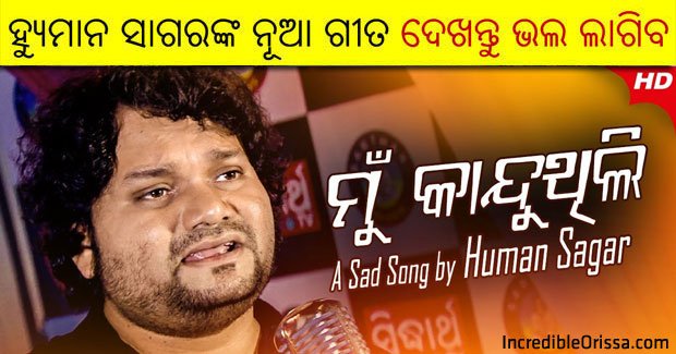 Odia sad song by Humane Sagar