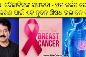 odia scientist breast cancer