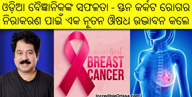 odia scientist breast cancer
