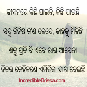 All types of Odia sad shayari, romantic shayari, bewafa shayari, love ...