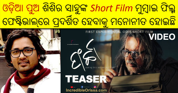 odia short film farchaa