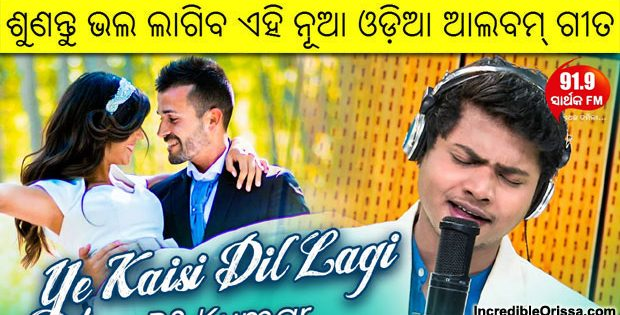Odia song Ye Kaisi Dillagi