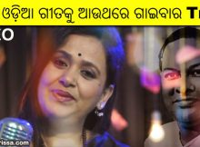 odia song cover version
