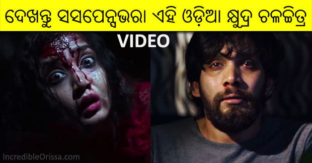 odia suspense short film