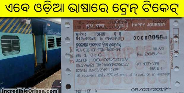 odia train ticket