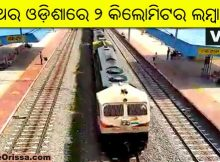 odisha 2 km long train