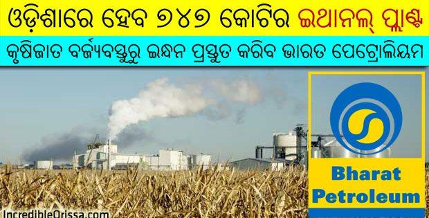 Odisha Ethanol plant