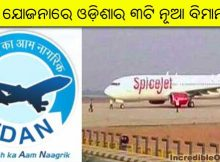odisha airports udan scheme