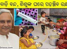 odisha anganwadi food delivery