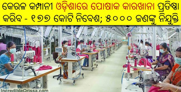 odisha apparel manufacturing