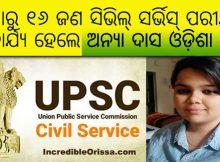 odisha aspirants clear upsc