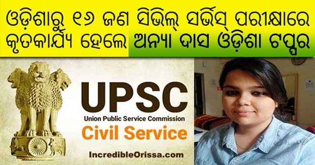 odisha aspirants clear upsc