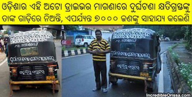 Odisha auto driver