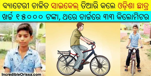 odisha student battery operated bicycle