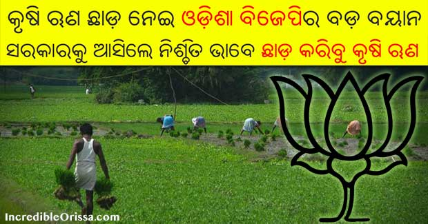 odisha bjp to waive farm loans