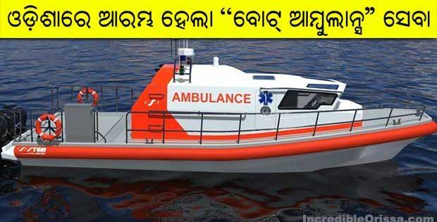 odisha boat ambulance