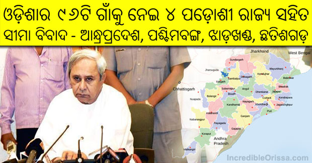 odisha border disputes with states