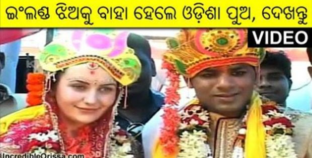 odisha boy england girl marriage