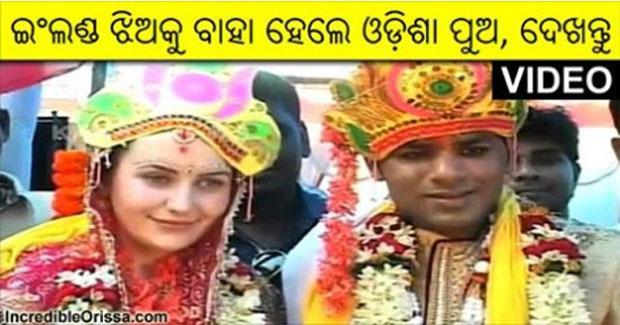 odisha boy england girl marriage