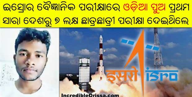 odisha boy research scientist isro