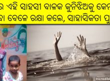 odisha boy saves girl from drowning