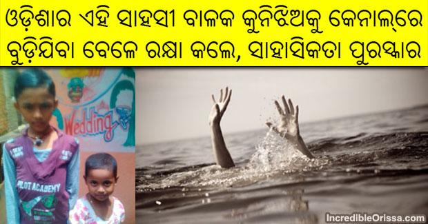 odisha boy saves girl from drowning