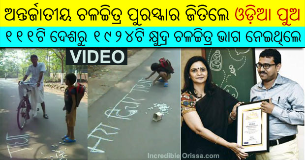 odisha boy short film