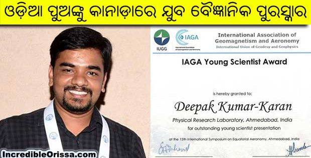 Odisha boy Young Scientist Award