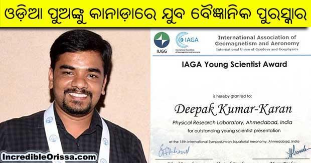 Odisha boy Young Scientist Award