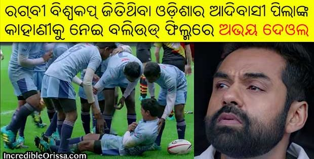 odisha boys rugby world cup film