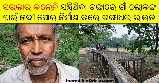 odisha bridge man