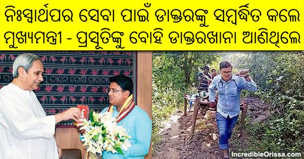 Odisha CM felicitates young doctor
