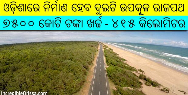 odisha coastal highway