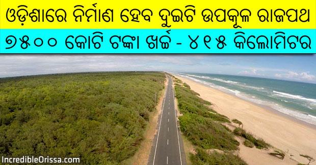 odisha coastal highway