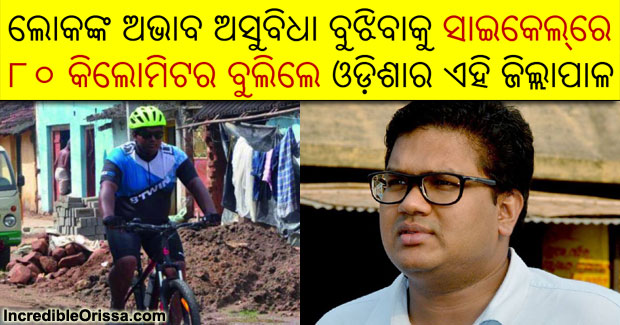 Odisha collector cycles 80 km