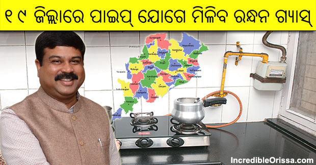 odisha cooking gas through pipe