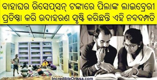 odisha couple library